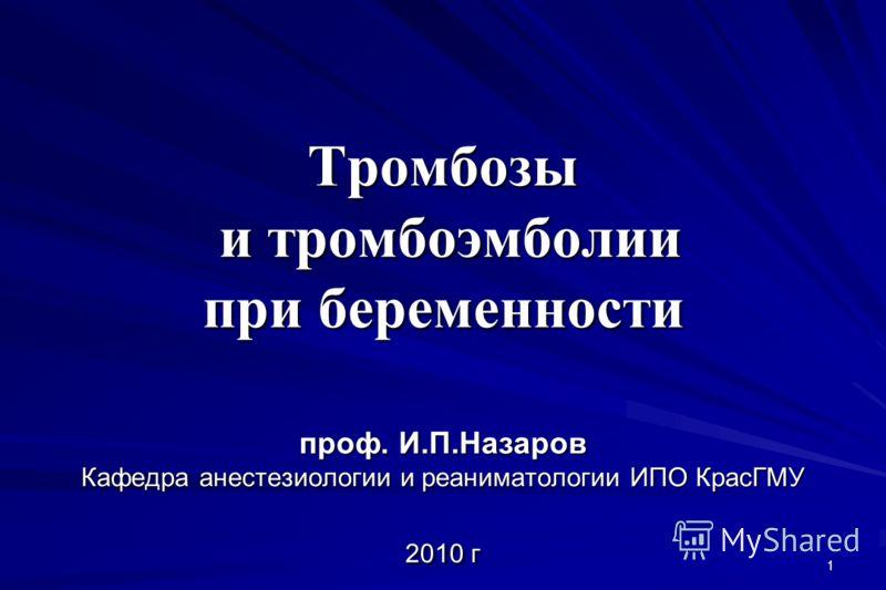 1 Тромбозы и тромбоэмболии при беременности проф. И.П.Назаров Кафедра анестезиологии и реаниматологии ИПО КрасГМУ 2010 г