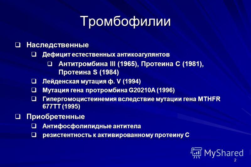 Питание беременной при тромбофилии 40