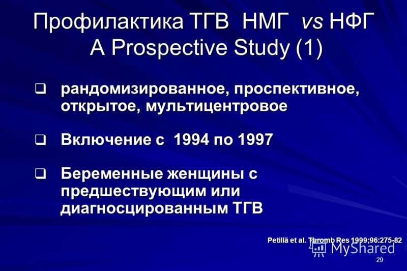 29 Профилактика ТГВ НМГ vs НФГ A Prospective Study (1) рандомизированное, проспективное, открытое, мультицентровое рандомизированное, проспективное, открытое, мультицентровое Включение с 1994 по 1997 Включение с 1994 по 1997 Беременные женщины с пред