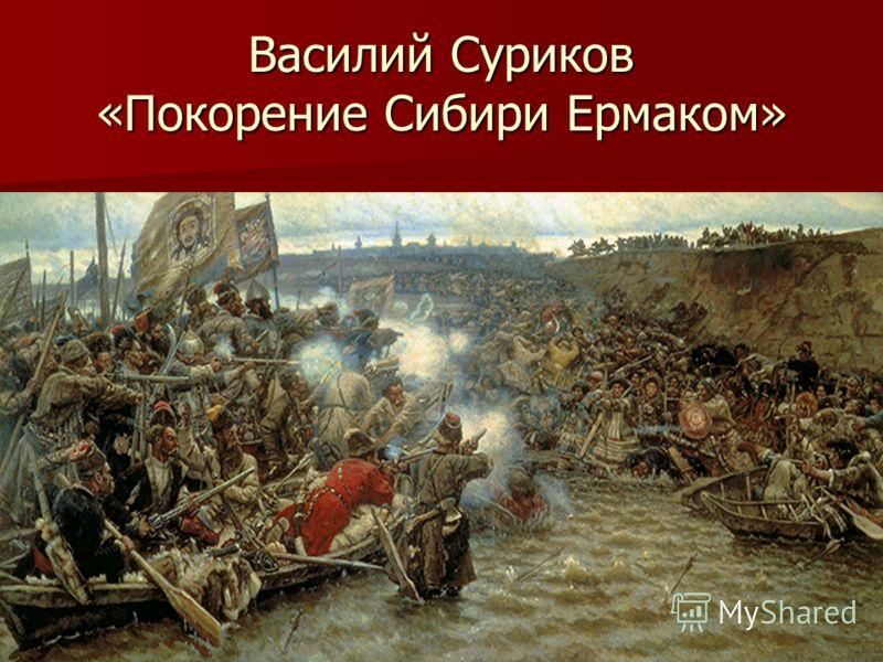 Василий Суриков «Покорение Сибири Ермаком»