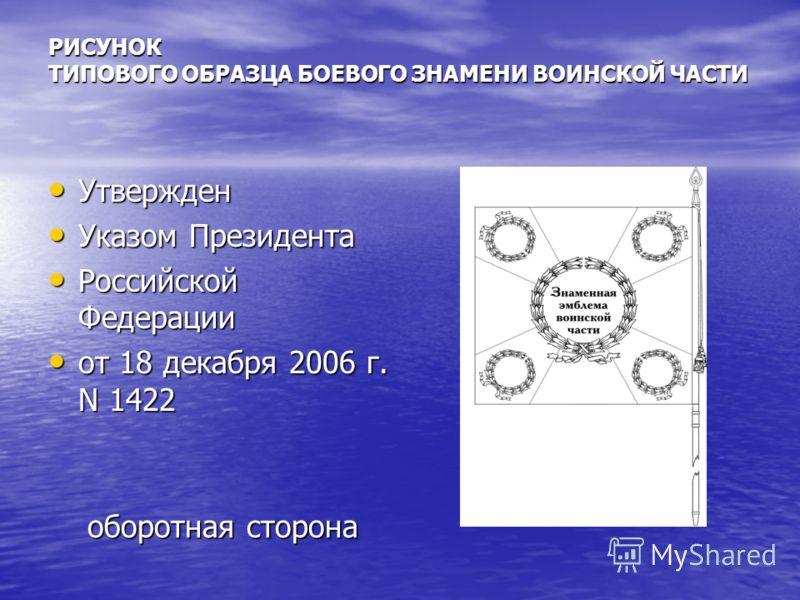 РИСУНОК ТИПОВОГО ОБРАЗЦА БОЕВОГО ЗНАМЕНИ ВОИНСКОЙ ЧАСТИ Утвержден Утвержден Указом Президента Указом Президента Российской Федерации Российской Федерации от 18 декабря 2006 г. N 1422 от 18 декабря 2006 г. N 1422 оборотная сторона оборотная сторона