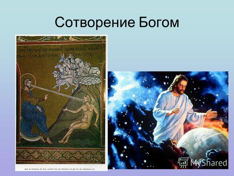 Сотворение Богом