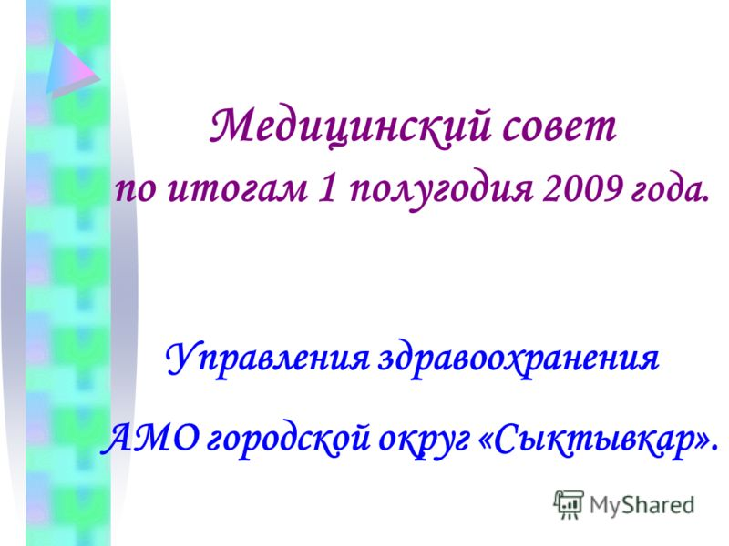 Медицинский совет по итогам 1 полугодия 2009 года. Управления здравоохранения АМО городской округ «Сыктывкар».