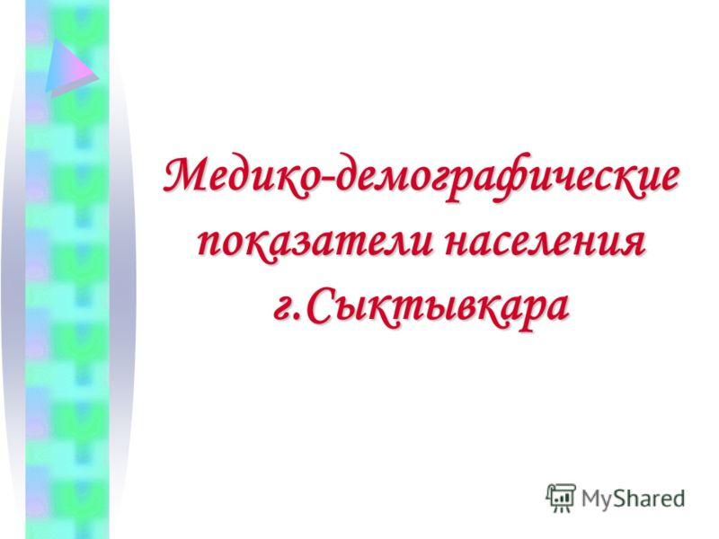 Медико-демографические показатели населения г.Сыктывкара