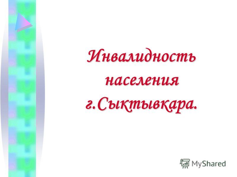 Инвалидность населения г.Сыктывкара.