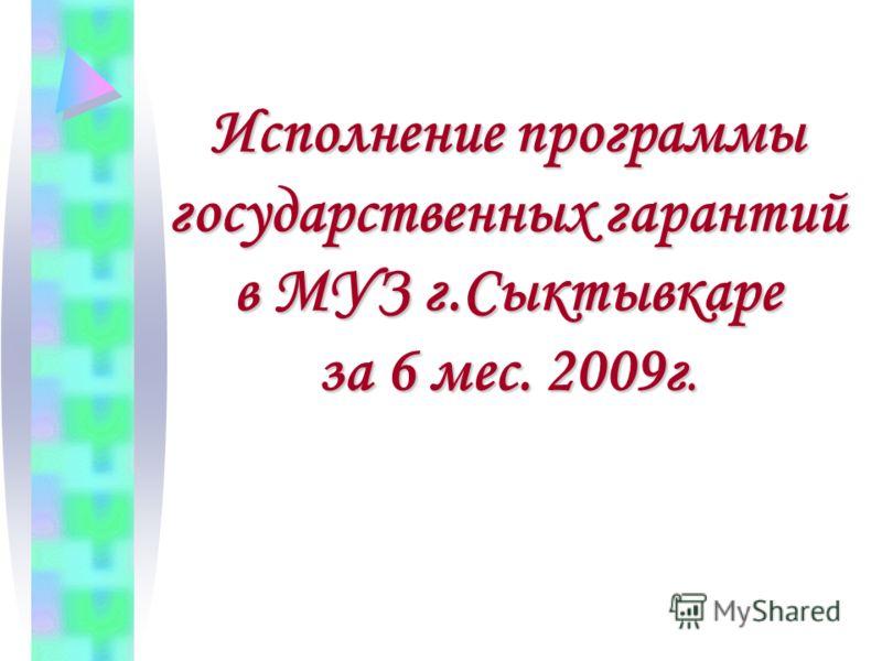 Исполнение программы государственных гарантий в МУЗ г.Сыктывкаре за 6 мес. 2009г.