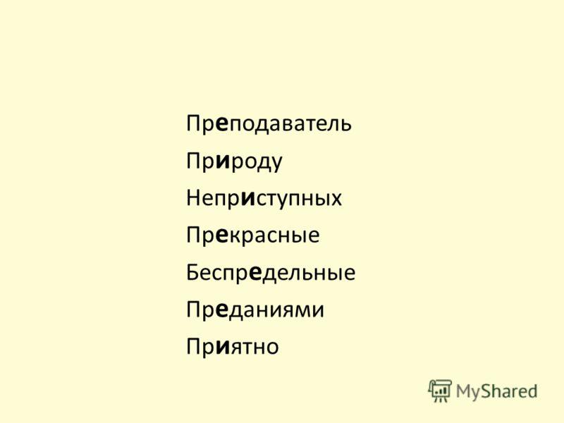 Пр е подаватель Пр и роду Непр и ступных Пр е красные Беспр е дельные Пр е даниями Пр и ятно