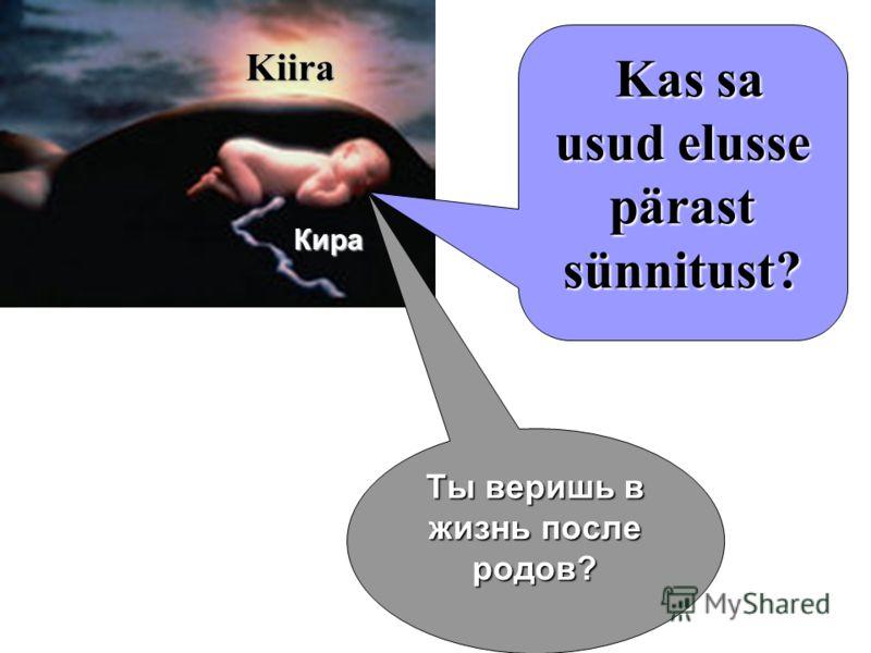 Вера и Кира… Veera ja Kiira Veera Kiira Kord küsis Kiira Veeralt: Kiira Veeralt: и однажды спросила Кира Веру: