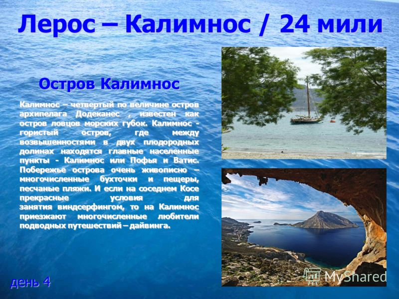 Лерос – Калимнос / 24 мили Остров Калимнос Калимнос – четвертый по величине остров архипелага Додеканес, известен как остров ловцов морских губок. Калимнос - гористый остров, где между возвышенностями в двух плодородных долинах находятся главные насе