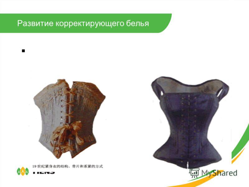 Эволюция корректирующего белья
