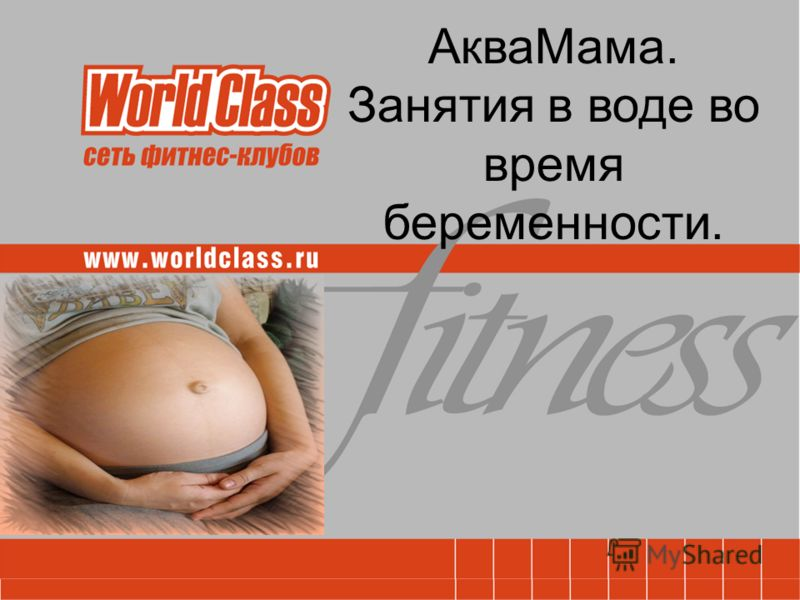 АкваМама. Занятия в воде во время беременности.