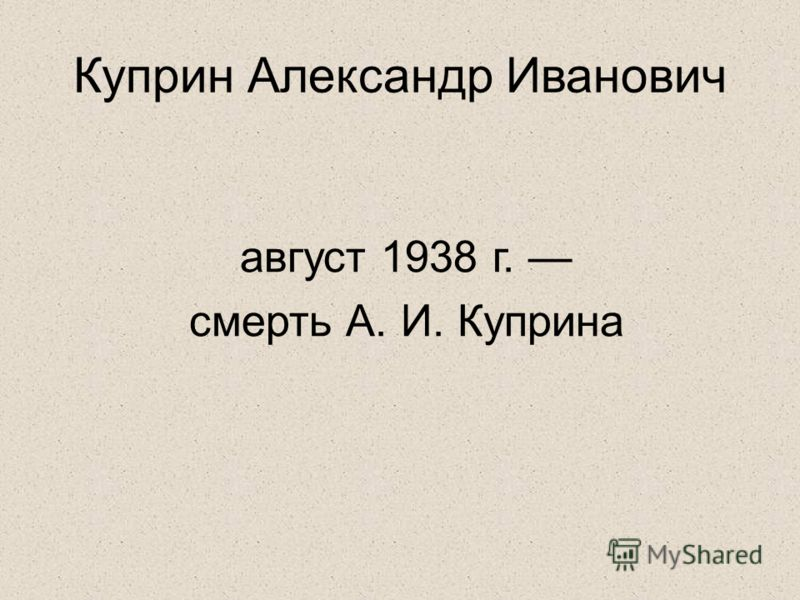Куприн Александр Иванович август 1938 г. смерть А. И. Куприна