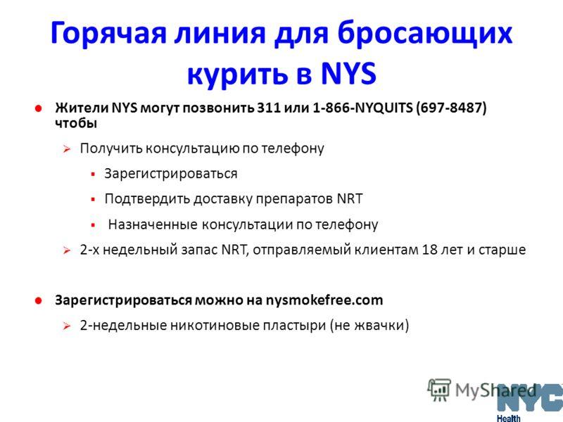 Горячая линия для бросающих курить в NYS Жители NYS могут позвонить 311 или 1-866-NYQUITS (697-8487) чтобы Получить консультацию по телефону Зарегистрироваться Подтвердить доставку препаратов NRT Назначенные консультации по телефону 2-х недельный зап