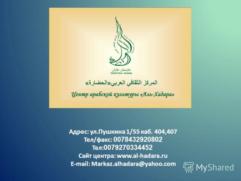 Адрес: ул.Пушкина 1/55 каб. 404,407 Тел/факс: 0078432920802 Тел: 0079270334452 Сайт центра: www.al-hadara.ru E-mail: Markaz.alhadara@yahoo.com