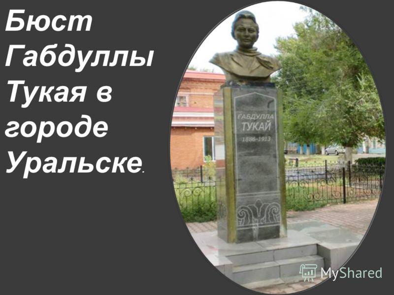 Бюст Габдуллы Тукая в городе Уральске.