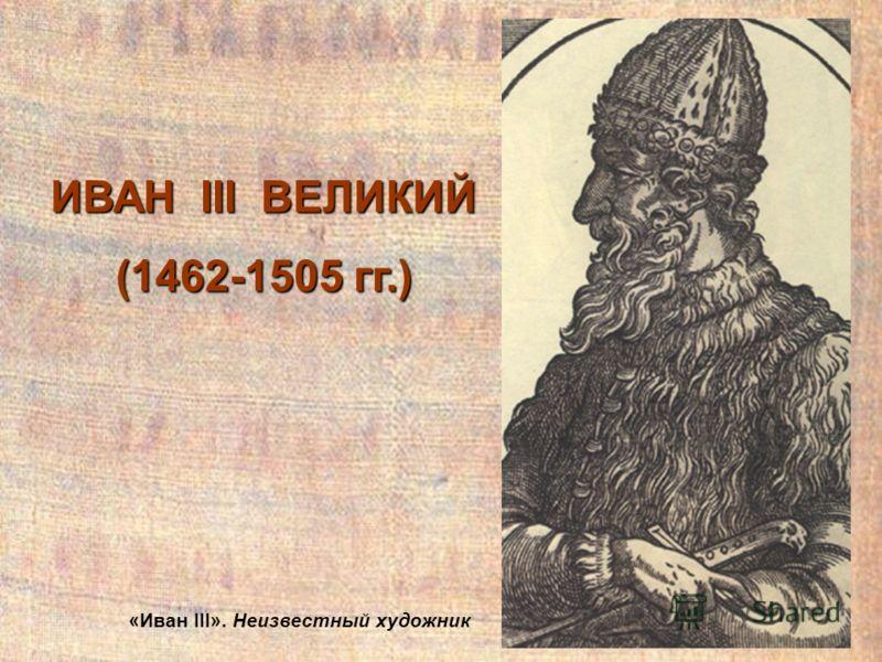 2 ИВАН III ВЕЛИКИЙ (1462-1505 гг.) «Иван III». Неизвестный художник
