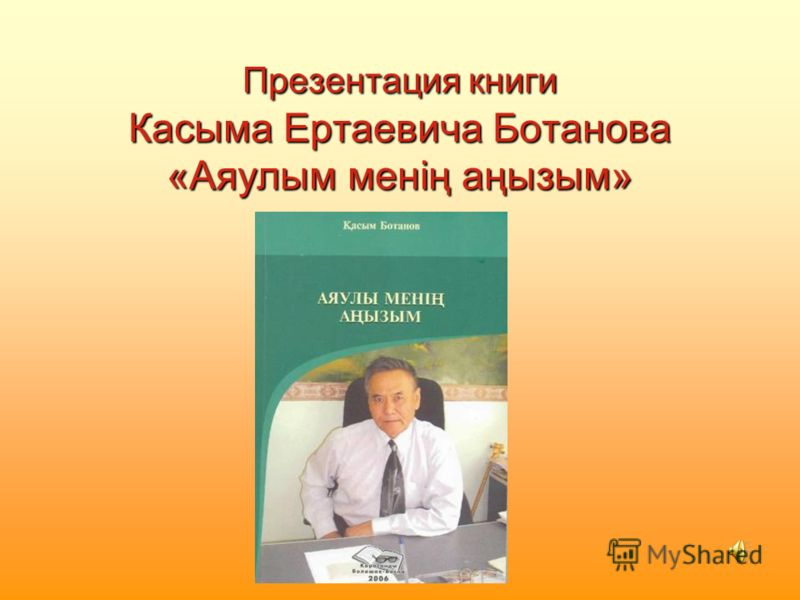 Презентация книги Касыма Ертаевича Ботанова «Аяулым менің аңызым»
