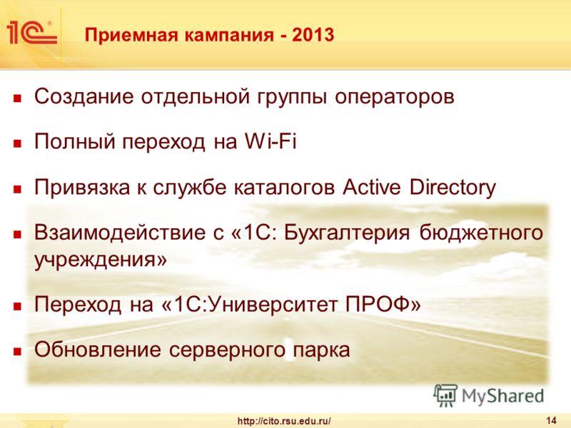 Приемная кампания - 2013 14 http://cito.rsu.edu.ru/