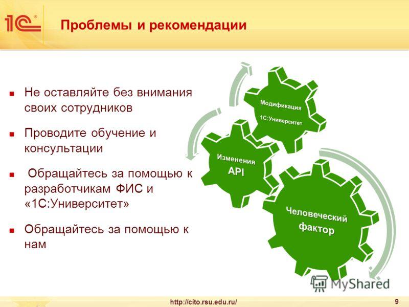 Проблемы и рекомендации 9 http://cito.rsu.edu.ru/