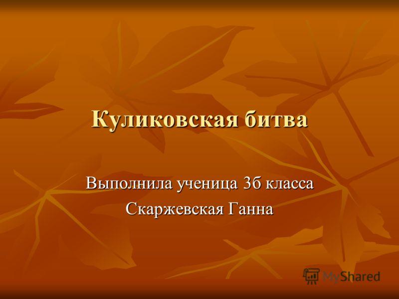 Куликовская битва Выполнила ученица 3б класса Скаржевская Ганна