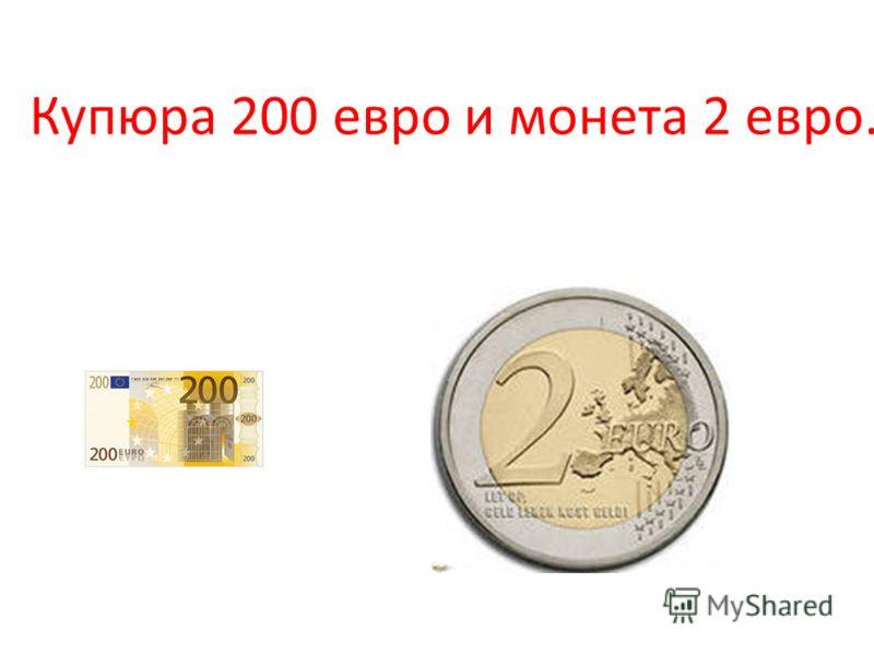 Купюра 200 евро и монета 2 евро.