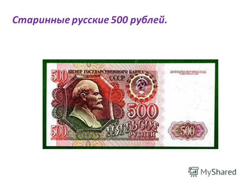 Старинные русские 500 рублей.
