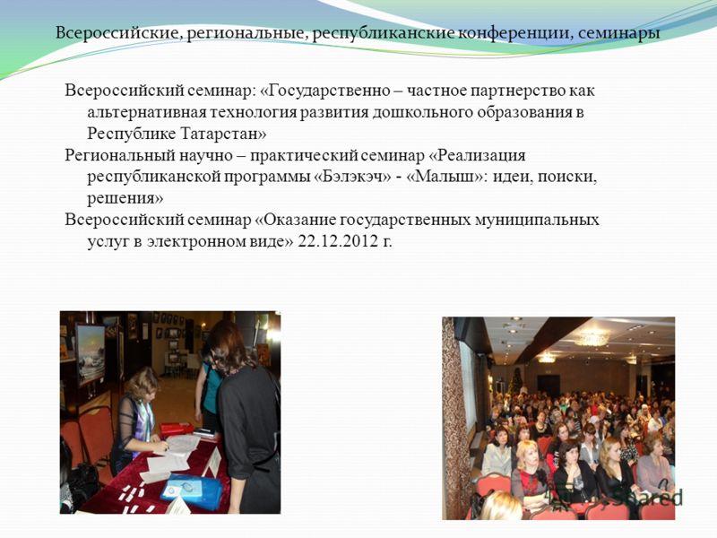 Всероссийский семинар: «Государственно – частное партнерство как альтернативная технология развития дошкольного образования в Республике Татарстан» Региональный научно – практический семинар «Реализация республиканской программы «Бэлэкэч» - «Малыш»: