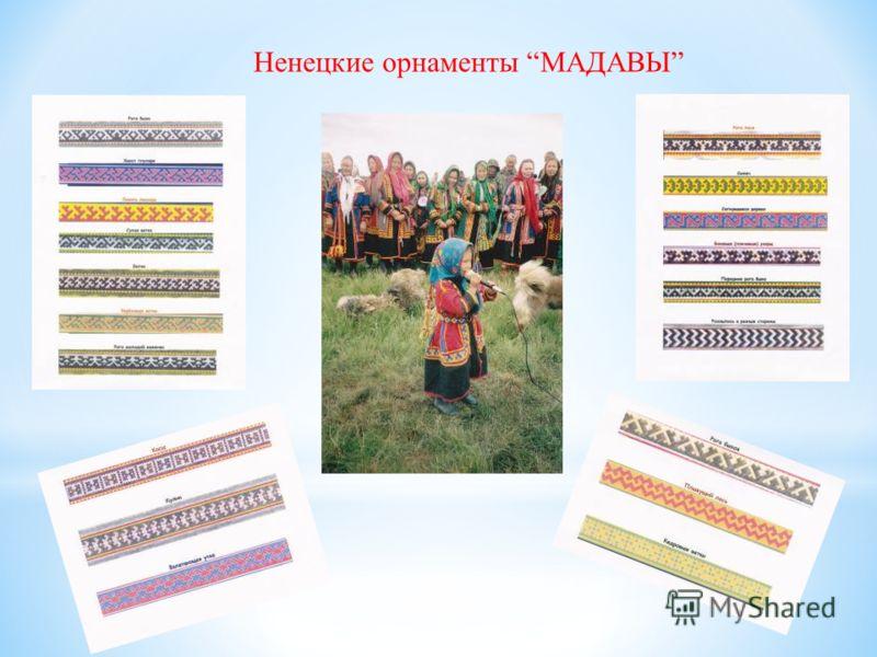 Ненецкие орнаменты МАДАВЫ