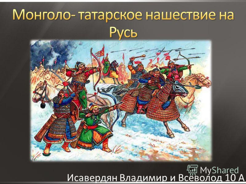 Исавердян Владимир и Всеволод 10 А