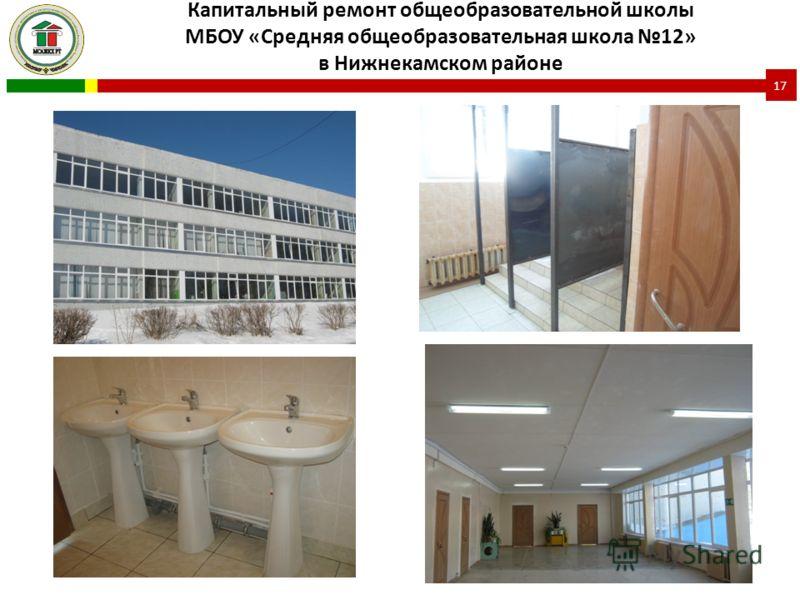 Капитальный ремонт общеобразовательной школы МБОУ «Средняя общеобразовательная школа 12» в Нижнекамском районе 17