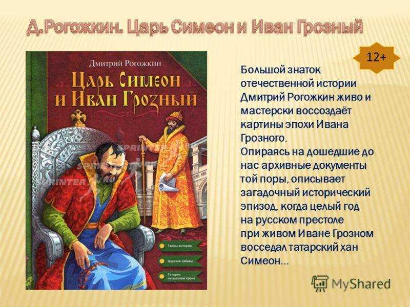 Большой знаток отечественной истории Дмитрий Рогожкин живо и мастерски воссоздаёт картины эпохи Ивана Грозного. Опираясь на дошедшие до нас архивные документы той поры, описывает загадочный исторический эпизод, когда целый год на русском престоле при
