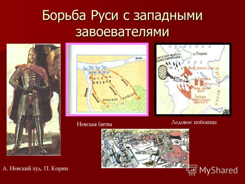 Проблемное задание Какое значение, с точки зрения всемирной истории, имело сопротивление Руси монголо – татарскому нашествию? Какое значение, с точки зрения всемирной истории, имело сопротивление Руси монголо – татарскому нашествию?