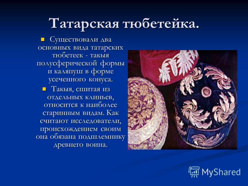 Татарская тюбетейка. Существовали два основных вида татарских тюбетеек - такыя полусферической формы и каляпуш в форме усеченного конуса. Существовали два основных вида татарских тюбетеек - такыя полусферической формы и каляпуш в форме усеченного кон