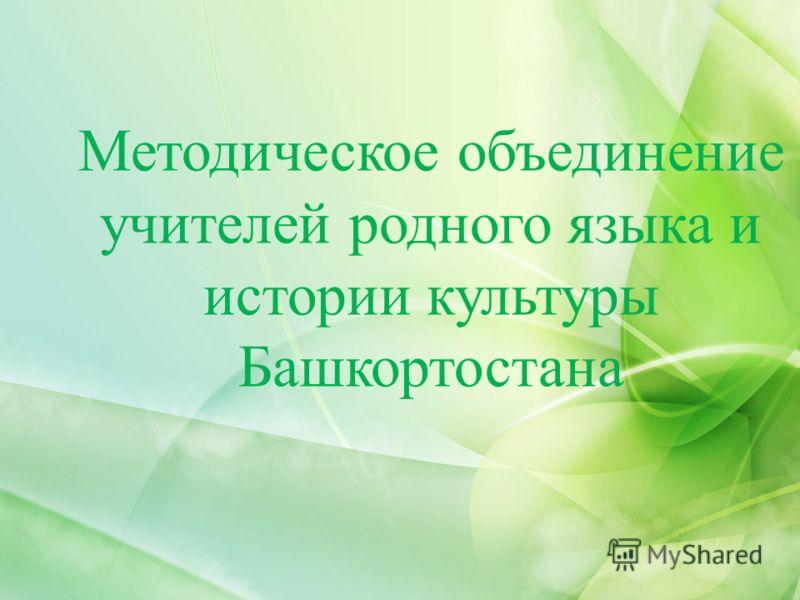 Методическое объединение учителей родного языка и истории культуры Башкортостана