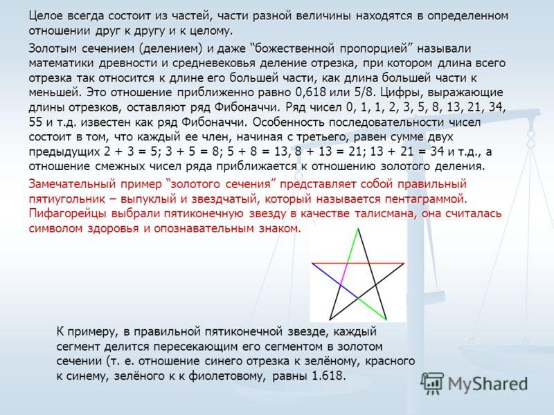 Целое всегда состоит из частей, части разной величины находятся в определенном отношении друг к другу и к целому. Золотым сечением (делением) и даже божественной пропорцией называли математики древности и средневековья деление отрезка, при котором дл