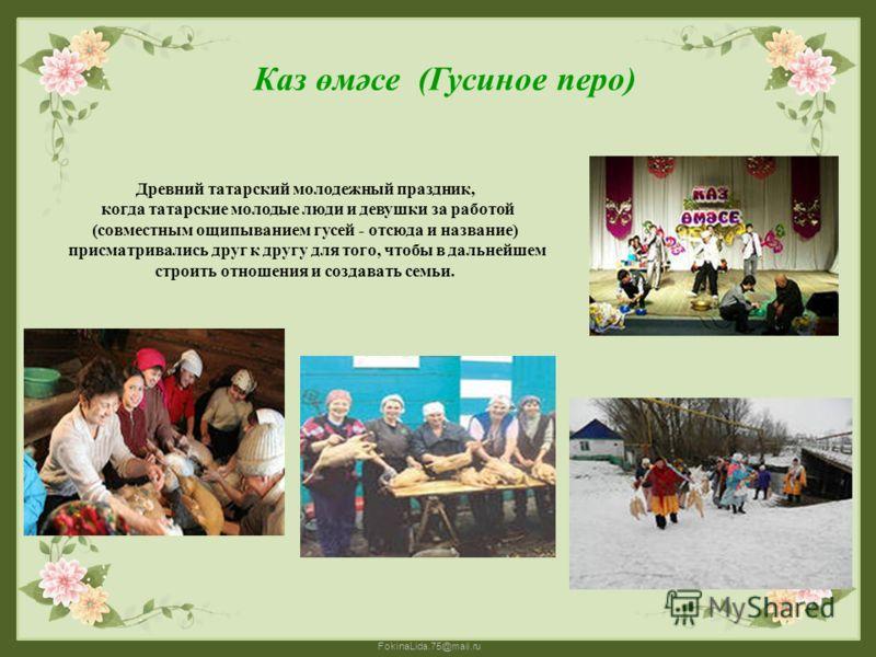 Древний татарский молодежный праздник, когда татарские молодые люди и девушки за работой (совместным ощипыванием гусей - отсюда и название) присматривались друг к другу для того, чтобы в дальнейшем строить отношения и создавать семьи. Каз өмәсе (Гуси