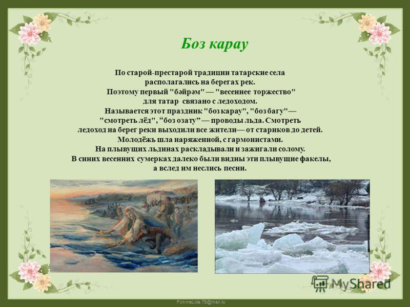 FokinaLida.75@mail.ru По старой-престарой традиции татарские села располагались на берегах рек. Поэтому первый