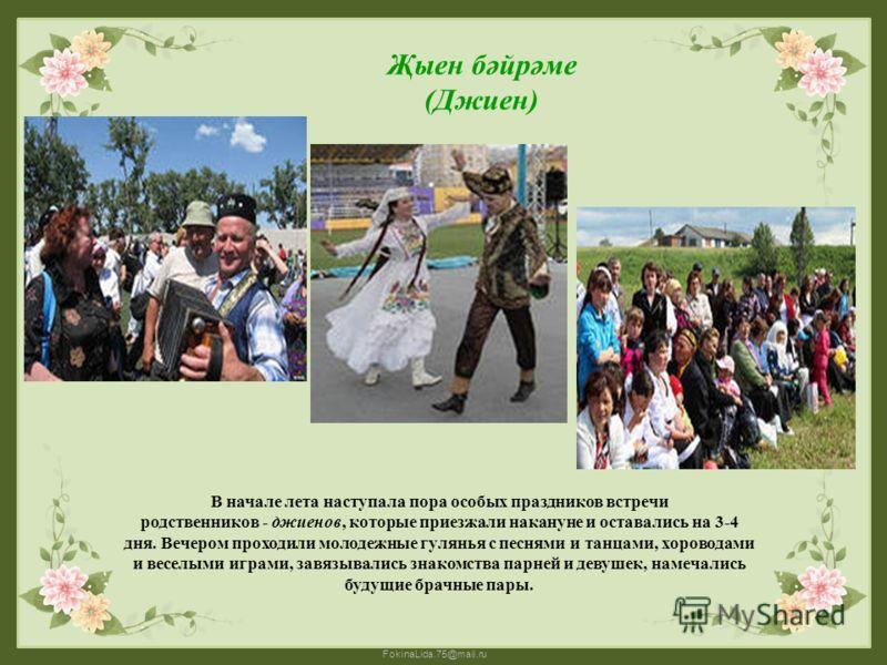 FokinaLida.75@mail.ru В начале лета наступала пора особых праздников встречи родственников - джиенов, которые приезжали накануне и оставались на 3-4 дня. Вечером проходили молодежные гулянья с песнями и танцами, хороводами и веселыми играми, завязыва