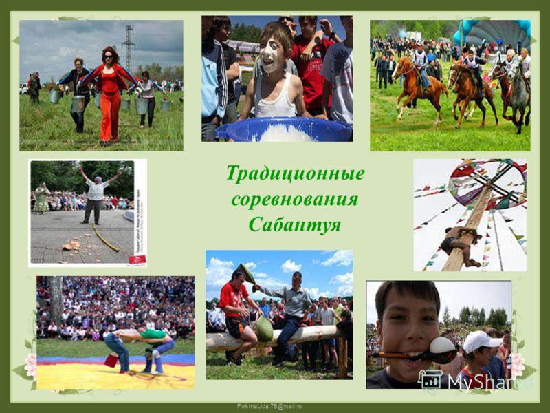 FokinaLida.75@mail.ru Традиционные соревнования Сабантуя