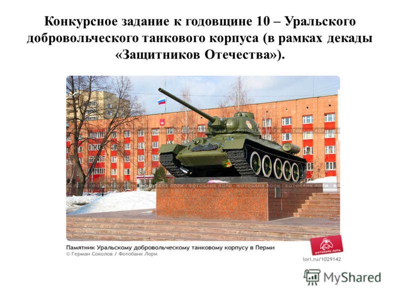 Конкурсное задание к годовщине 10 – Уральского добровольческого танкового корпуса (в рамках декады «Защитников Отечества»).