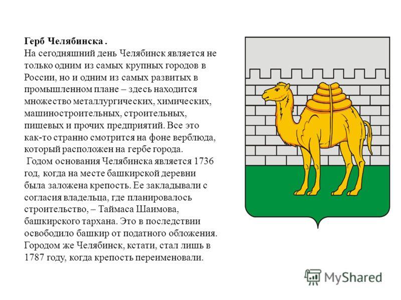Герб Челябинска. На сегодняшний день Челябинск является не только одним из самых крупных городов в России, но и одним из самых развитых в промышленном плане – здесь находится множество металлургических, химических, машиностроительных, строительных, п