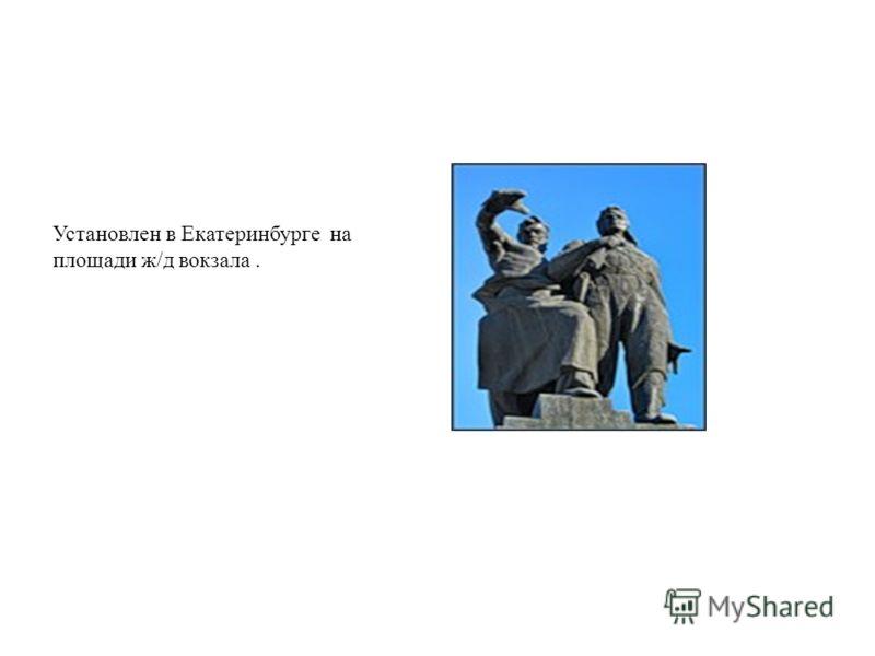Установлен в Екатеринбурге на площади ж/д вокзала.