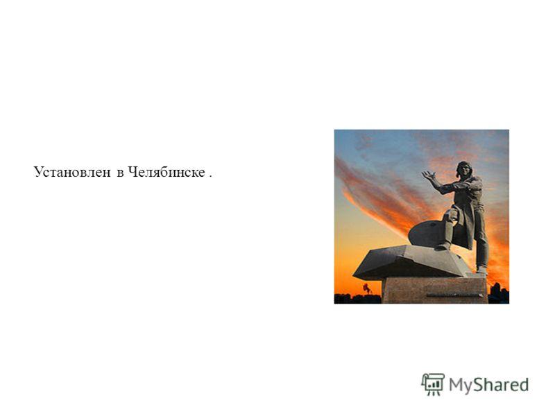Установлен в Челябинске.
