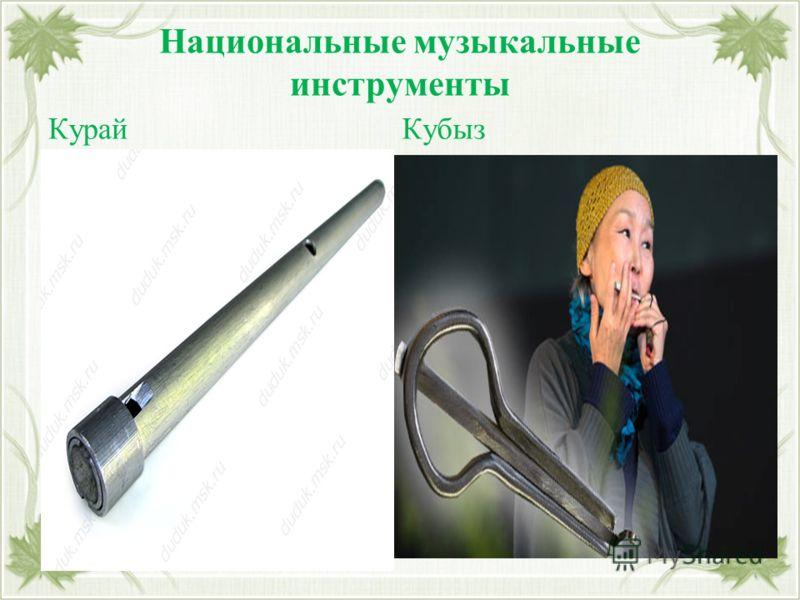 Национальные музыкальные инструменты КурайКубыз