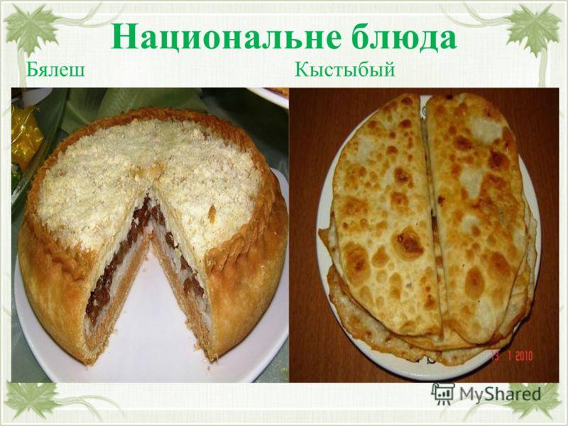 Национальне блюда БялешКыстыбый