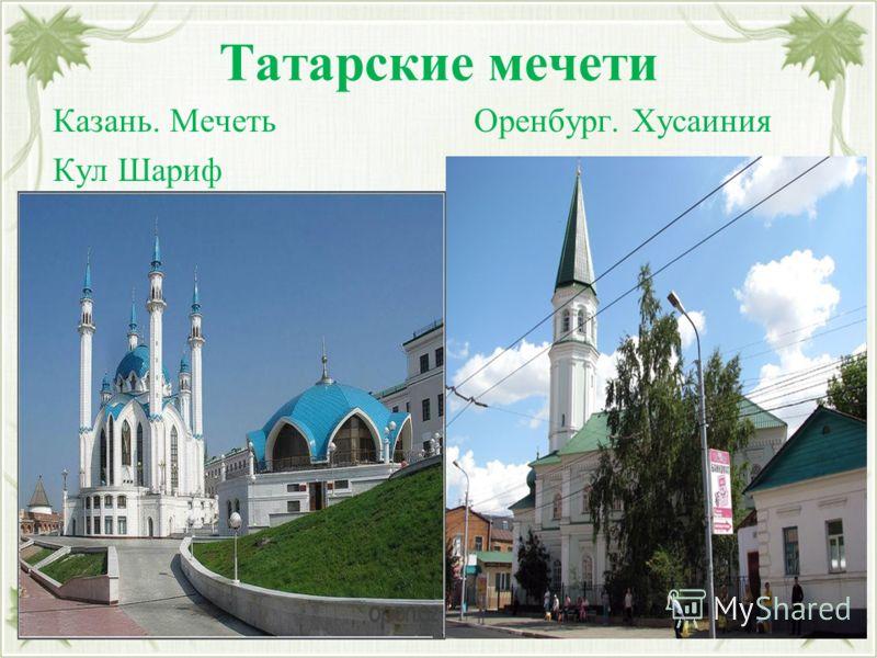 Татарские мечети Казань. Мечеть Оренбург. Хусаиния Кул Шариф