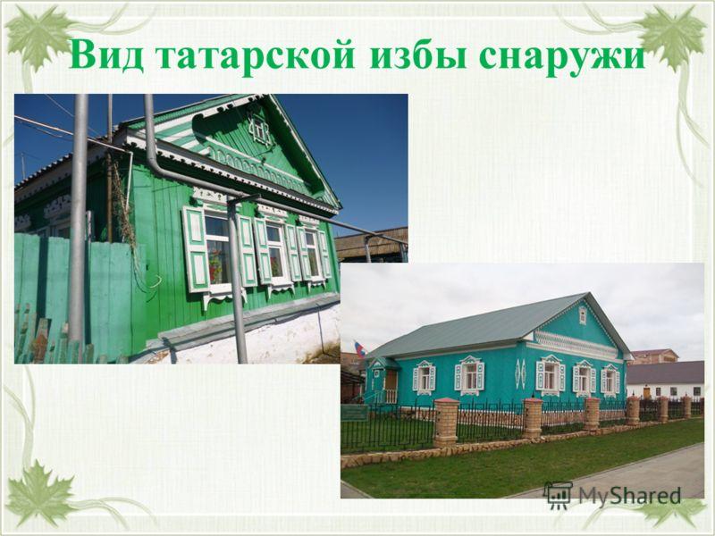 Вид татарской избы снаружи