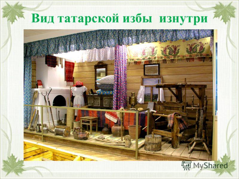 Вид татарской избы изнутри