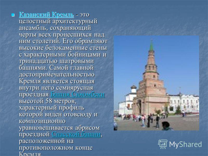Казанский Кремль - это целостный архитектурный ансамбль, сохраняющий черты всех пронесшихся над ним столетий. Его обрамляют высокие белокаменные стены с характерными бойницами и тринадцатью шатровыми башнями. Самой главной достопримечательностью Крем