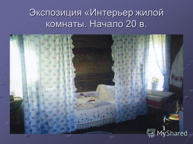 Экспозиция «Интерьер жилой комнаты. Начало 20 в.